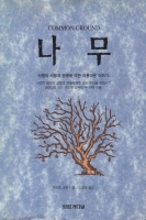 Common Ground by Andrew Cowan Korean translation